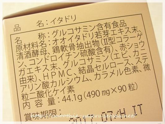イタドリ 最安値②シ128.JPG