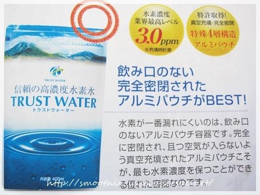 トラストウォーター 最安値③シ128.JPG