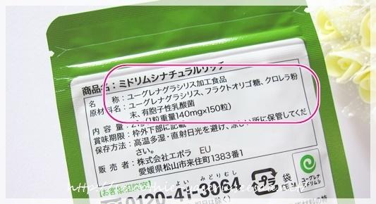 ユーグレナnr②シ128.JPG