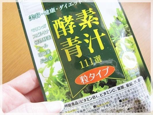 酵素青汁口コミ①シ128.JPG