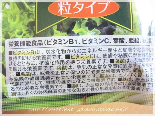 酵素青汁口コミ②シ128.JPG