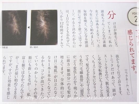 ビタミン養毛剤②シ128.JPG